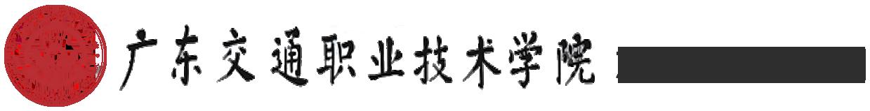 广东交通职业技术学院就业信息网